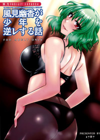 The Tale of Yuuka Kazami\'s Reverse Rape of a Young Boy Cover